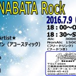 tanabata2016